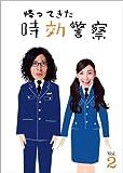 帰ってきた時効警察 (2) [DVD]