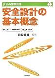 安全設計の基本概念―ISO/IEC Guide51(JIS Z 8051)、ISO 12100(JIS B 9700) (安全の国際規格)