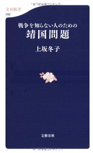 戦争を知らない人のための靖国問題 (文春新書)