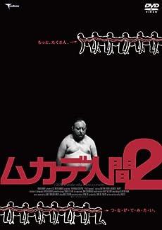 ムカデ人間2 [DVD]