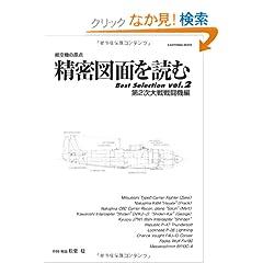 �����}�ʂ�ǂ�best selection vol.2(��2�����퓬�@�ҁ\�q��@�̌��_ (KANTOSHA MOOK)