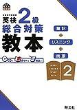 英検2級総合対策教本 (旺文社英検書)