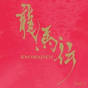 : 龍馬伝 オリジナル・サウンドトラック Vol.3