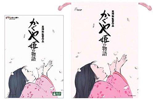 【期間限定商品】かぐや姫の物語(「かぐや姫の物語」巾着袋) [DVD]