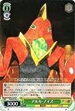 ヴァイスシュヴァルツ アルカ・ノイズ/戦姫絶唱シンフォギアGX(SGW39)/ヴァイス