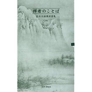 禅者のことば 鈴木大拙講演選集(全6巻)() ()