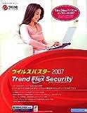 ウイルスバスター2007 トレンド フレックス セキュリティ