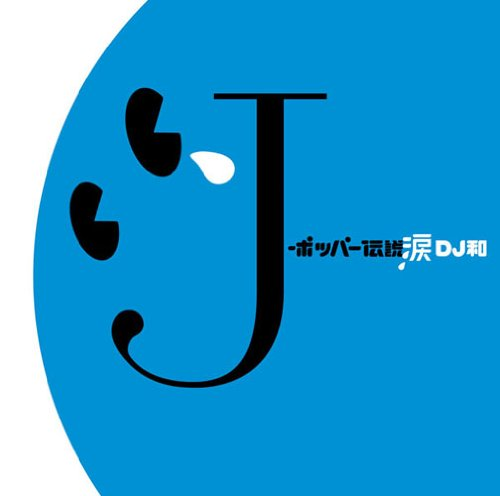 J-ポッパー伝説涙[DJ和 in No.1 J-POP MIX]