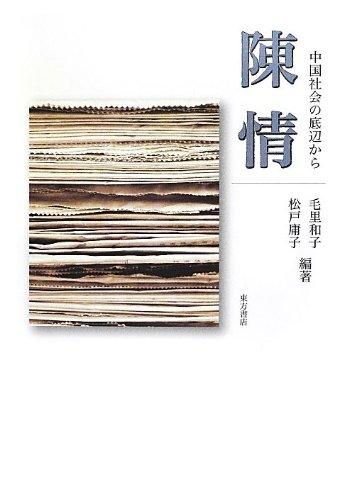 陳情-中国社会の底辺から