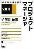 プロジェクトマネージャ予想問題集〈2011〉 (情報処理技術者試験対策書)