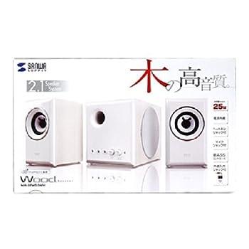 サンワサプライ 木製2.1chマルチメディアスピーカー MM-SPWD3WH