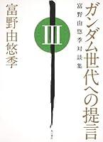 ガンダム世代への提言  富野由悠季対談集 )ローマ数字3)
