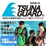 津波及び水難事故対策用リュック一体型ライフジャケット TSUNA GUARD(ツナガード)(R) 成人女性用