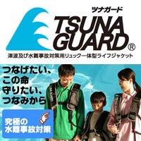 津波及び水難事故対策用リュック一体型ライフジャケット TSUNA GUARD(ツナガード)(R) 成人男性用
