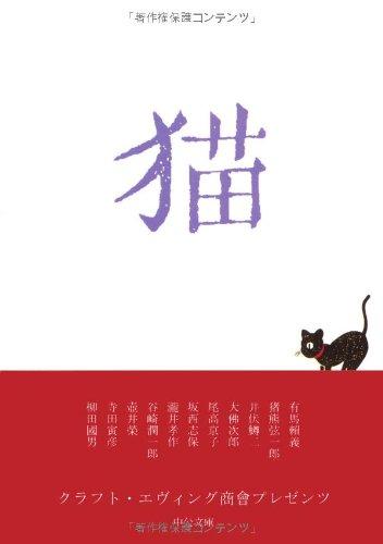 猫 (中公文庫)