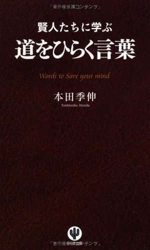 賢人たちに学ぶ道をひらく言葉 = Words to Save your mind