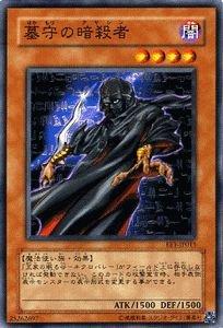 遊戯王カード 【 墓守の暗殺者 】 EE1-JP015-N 《エキスパートエディション1》