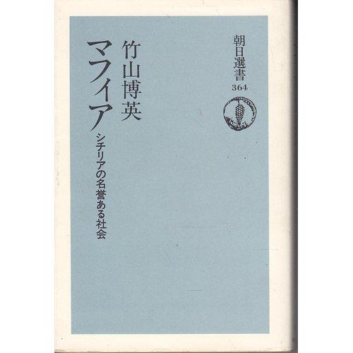 マフィア―シチリアの名誉ある社会 (朝日選書)