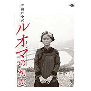 雲南の少女 ルオマの初恋 [DVD]