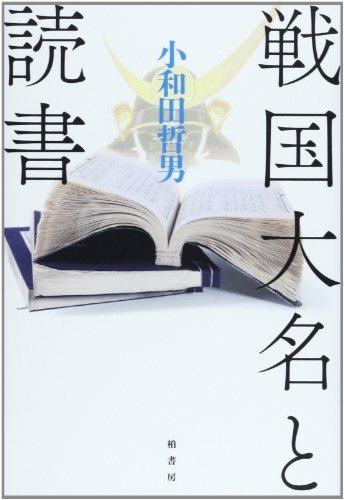 戦国大名と読書