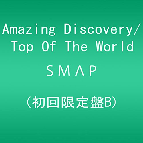 Amazing Discovery / Top Of The World (初回限定盤B)