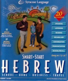 smart-start-hebrew-language-learning-software-for-pc