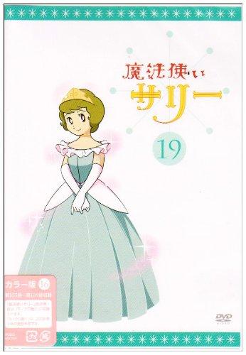 魔法使いサリー 19〔カラー版16〕 [DVD]