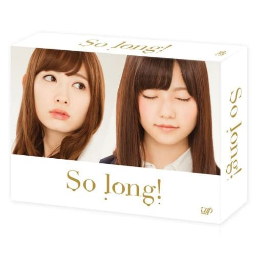 「So long!」 Blu-ray BOX豪華版 Team Bパッケージ ver.<初回生産限定4枚組>