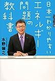 世の中への扉 日本一わかりやすいエネルギー問題の教科書