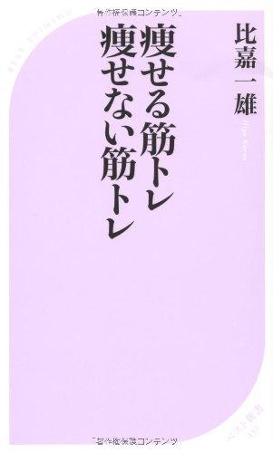 痩せる筋トレ痩せない筋トレ (ベスト新書)