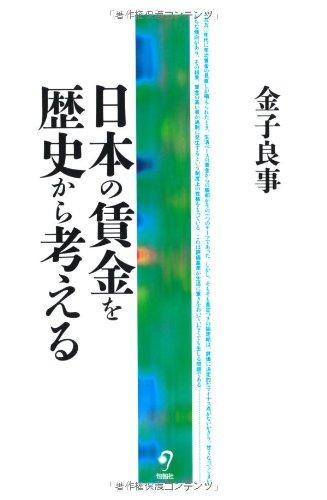 日本の賃金を歴史から考える
