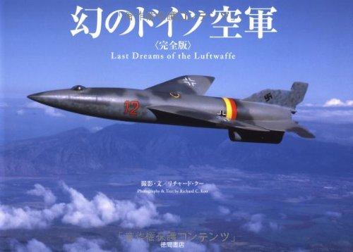 完全版 幻のドイツ空軍