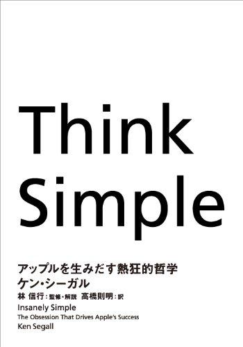 Think Simple ―アップルを生みだす熱狂的哲学[Kindle版]
