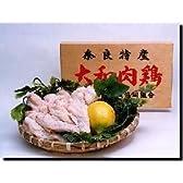 【奈良県産地鶏】大和肉鶏 手羽元(約500g)