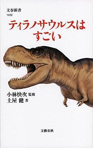 ティラノサウルスはすごい (文春新書)