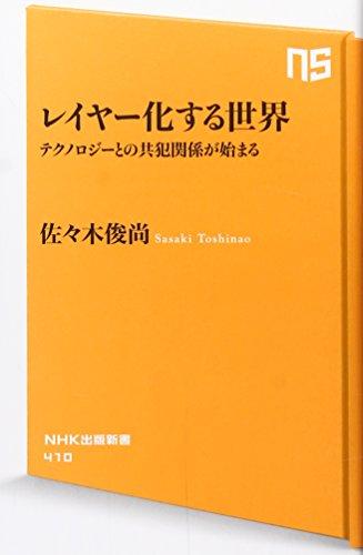 レイヤー化する世界―テクノロジーとの共犯関係が始まる (NHK出版新書 410)
