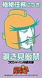 キャラクターメールブロックコレクション3.2 天体戦士サンレッド ヴァンプ将軍