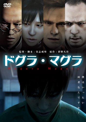 ドグラ・マグラ [DVD]