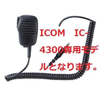 アイコム ICOM IC-4300専用 スピーカーマイクロホン 1ピン防水ねじ込み式プラグIC-4300専用