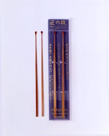 匠の技 最高級煤竹耳かき2本組 G-2153 (2入り)