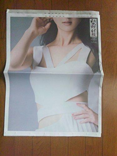 秋田魁新報 創刊140年記念 「元気まで届ける新聞」 佐々木希・等身大新聞 新聞8ページをつなげてつくれる!