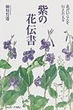 紫の花伝書──花だいこんを伝えた人々──