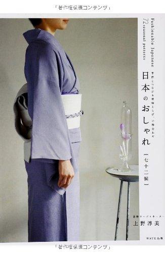 日本のおしゃれ [七十二候]~季節とつながる着物えらび、小物合わせ~