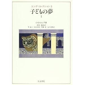 ユング・コレクション (8)  子どもの夢 1