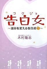 告白女(コクジョ)—運命を変える告白術51