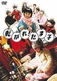 転がれ!たま子 スペシャル・エディション[DVD]