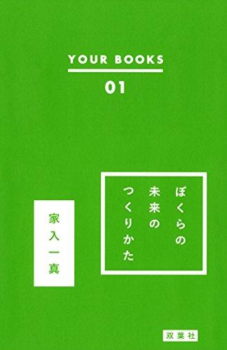 ぼくらの未来のつくりかた (YOUR BOOKS 01)