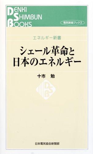 シェール革命と日本のエネルギー (電気新聞ブックス) (電気新聞ブックス―エネルギー新書)