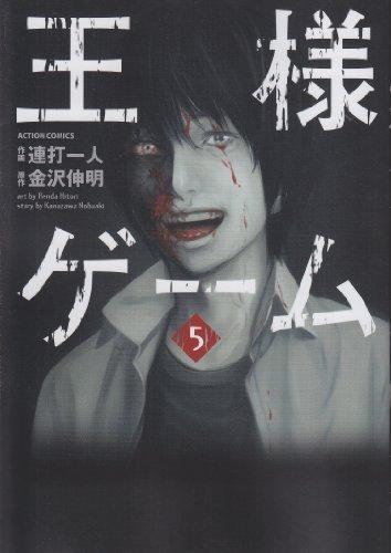 【torrent】【漫画】王様ゲーム 全巻 第1-5巻[zip]