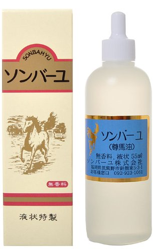 Sonbahyu Horse Oil Body Oil Type - Fragrance Free - 50ml